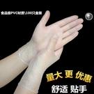 一次性pvc手套透明100只/牙科家務實...
