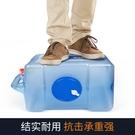 水桶 戶外水桶帶龍頭長方形便攜PC塑料車載家用純凈水裝儲水桶蓄水水箱 夢藝