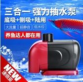 魚缸水泵小型循環抽水泵超靜音魚池底吸過濾潛水泵水族箱用換水泵 樂事館新品