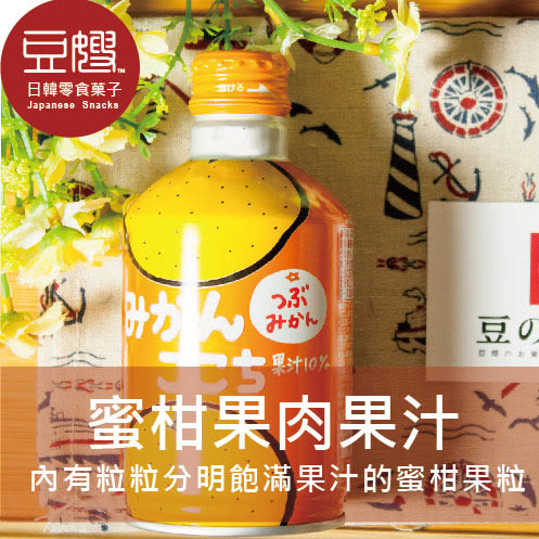 【豆嫂】日本果汁 溫州蜜柑果粒果汁