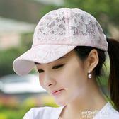 鴨舌帽子女韓版太陽帽蕾絲防曬遮陽帽  朵拉朵衣櫥