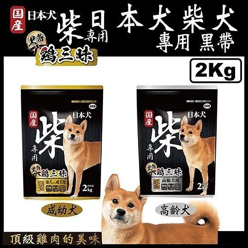 *WANG*日本犬YEASTER柴犬專用 黑帶 雞三昧《成幼犬/高齡犬用》狗乾糧 二種犬飼料 任選 2Kg