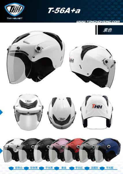 【摩摩帽】THH T-56A  附鏡輕便雪帽《素色系列》 (多種顏色) (單一尺寸)