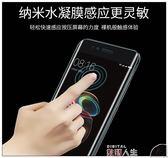 螢幕保護貼小米5水凝膜 小米5S高清軟膜小米5C全屏覆蓋膜 5X手機貼膜5Splus  數碼人生