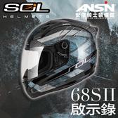 [預購送電鍍藍鏡片]SOL 69S(68Sll) 啟示錄 黑藍 全罩 安全帽 再送好禮2選1