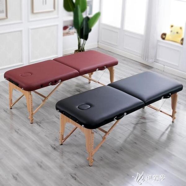 折疊按摩床推拿便攜式手提美容床家用 伊芙莎YYS