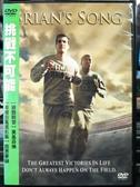 挖寶二手片-P08-148-正版DVD-電影【挑戰不可能/Brian'S Song】-美式足球真人實事改編(直購價)