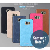 三星 Galaxy Note 5 逸彩系列 TPU+PU 超薄 全包邊 皮殼 手機殼 保護殼 手機套 矽膠套
