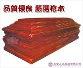 【大堂人本】花梨木(大花瓶)土葬棺木 220Kg (紅 原木色)