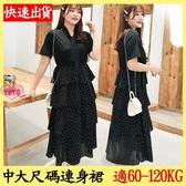YOYO 中大尺碼波點層層蛋糕洋裝連身裙(XL-4L)【AH1020】