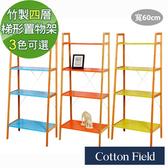 棉花田【博客】簡易組裝四層梯形多功能置物架60cm-3色可選桔色