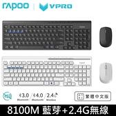 【特販三天+85折↘】RAPOO 雷柏 鍵盤 滑鼠 8100M 一對三 藍牙3.0/藍牙4.0/2.4GHz 無線靜音鍵盤+滑鼠組X1組