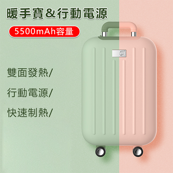 暖手寶 usb暖手寶 行動電源 充電暖手寶 行李箱暖手寶 暖暖包 暖寶寶 移動電源 男女兩用 交換禮物
