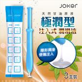 潤滑愛情配方 送潤滑液 潤滑液 按摩液 情趣按摩油 天然潤滑液 JOKER 注入式 潤滑液 3g x 3入-極潤型