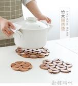竹制圓形隔熱墊防燙墊子盤墊子創意家用廚房餐桌墊鍋墊碗墊餐具墊 歐韓時代