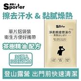 【SPORTER 運動人】MIT 淨柔親膚省水擦澡巾-茶樹精油(30入)