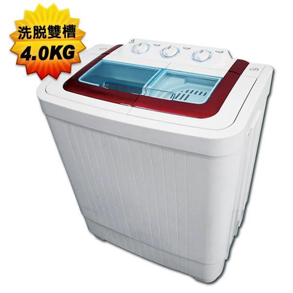 【ZANWA晶華】4.0KG節能雙槽洗滌機/雙槽洗衣機/小洗衣機/洗衣機 ZW-40S
