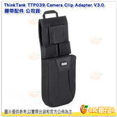 創意坦克 ThinkTank TTP039 Camera Clip Adapter V3.0 腰帶配件 公司貨 可腰掛