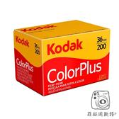 Kodak 柯達 【 ColorPlus 36張 】 135底片 iso 200 35mm 菲林因斯特