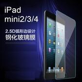 抗藍光平板鋼化玻璃膜 iPad air1-2/iPad Pro 9.7/新iPad2017-2018