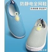 防靜電鞋無塵網面鞋防塵鞋PU軟底透氣洞洞鞋輕巧男女用工作防滑鞋  雙十二特惠