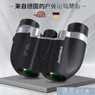 德國雙筒望遠鏡高倍高清夜視兒童戶外人體便攜專業軍事用手機拍照 快速出貨