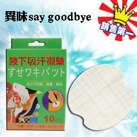 Qmishop 不必在乎汗臭~吸水、通氣的不織布~不會妨礙到香水味-腋下襯墊10入【QQ101】
