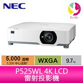 分期0利率 NEC P525WL 4K LCD 雷射投影機 高畫素 5200ANSI WXGA 公司貨保固3年