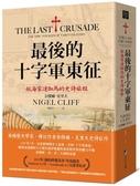 最後的十字軍東征:航海家達伽馬的史詩旅程【城邦讀書花園】