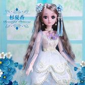 芭比娃娃 芭比日記60厘米洋娃娃套裝女孩公主婚紗禮盒仿真玩具單個衣服超大 米蘭潮鞋館YYJ