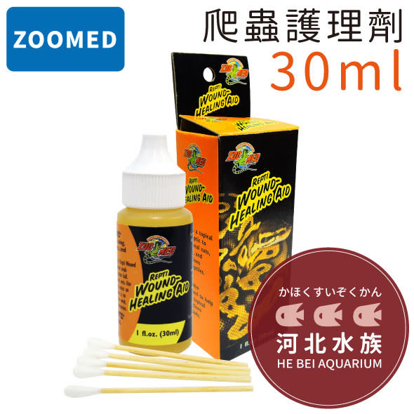 [ 河北水族 ] ZOO MED 【 爬蟲護理劑 30ml 】