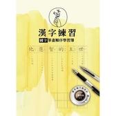 漢字練習國字筆畫順序練習簿(壹)(一套四冊)