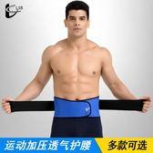 運動護腰透氣籃球護腰帶男健身訓練收腹帶