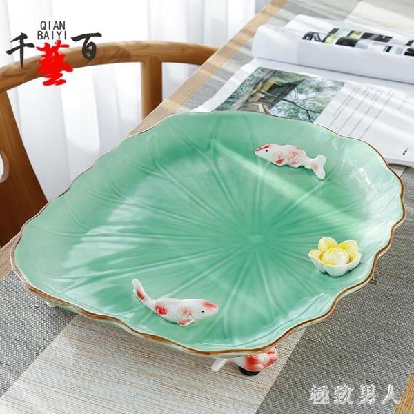 陶瓷茶盤大號荷葉家用年年有余簡約圓形泡茶茶具套裝排水青瓷茶盤 LJ6721【極致男人】