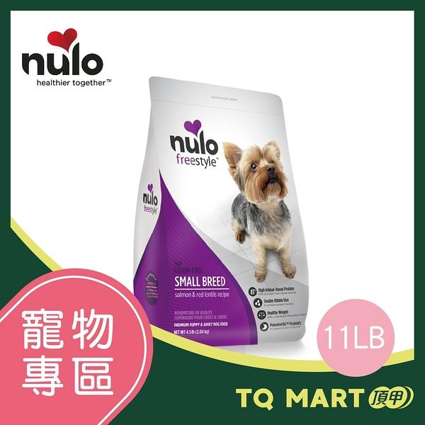 Nulo紐樂芙 無穀高肉量 小型犬 智利鮭魚+胡蘿蔔 11lb【TQ MART】