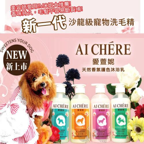 *WANG*【加購價】AICHERE 愛萱妮-低過敏-澎鬆洗毛精485ml 隨機出貨