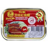 東和好媽媽特製豆鼓紅燒鰻100g*3入【愛買】