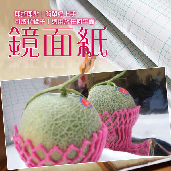 金德恩 台灣製造 反光鏡面紙 可隨意裁切150X60cm