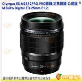 送LENSPEN拭鏡筆 Olympus M.Zuiko Digital ED 25mm F1.2 PRO 定焦大光圈鏡頭 元佑公司貨 M2512