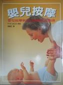 【書寶二手書T6/保健_XEC】嬰兒按摩_Peter Walker