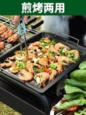 原始人燒烤架家用5人以上戶外野外木炭燒烤爐全套碳烤肉爐子工具3NMS 喵小姐