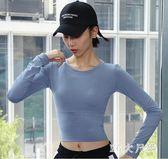 運動緊身上衣短款露臍速干健身衣跑步長袖彈力透氣瑜伽服T恤 QQ20061『MG大尺碼』