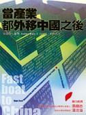 (二手書)當產業都外移中國之後