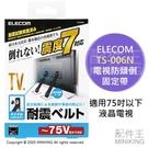 現貨 日本 ELECOM TS-006N 電視 防傾倒 固定帶 安全帶 安全繩 防震 抗震 地震 防倒 綁帶 75吋