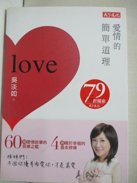 【書寶二手書T1/兩性關係_A5Z】愛情的簡單道理_吳淡如