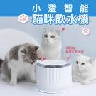 小米有品 小澄智能貓咪飲水機 寵物飲水機 喝水機 貓狗飲水機 流動飲水機