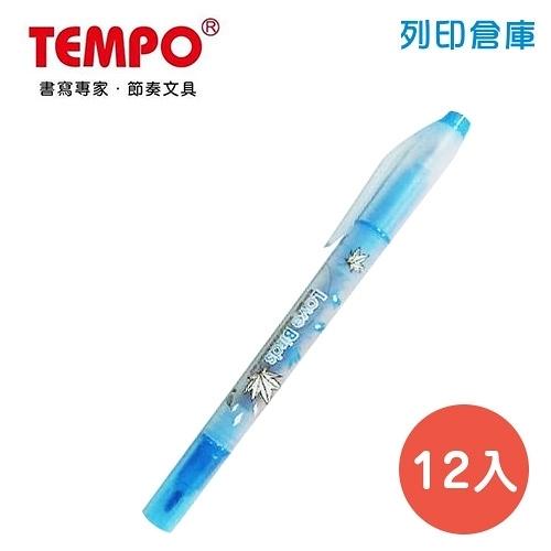 TEMPO節奏 H-1507 藍色 楓葉雙頭螢光筆 12入/盒