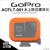 GoPro 原廠配件 ACFLT-001 水上防沉漂浮片 Hero 8 適用 Floaty 公司貨【可刷卡】薪創數位