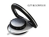 【A Shop】 CLTT 魔力C專用支架 多角度可旋轉 適用iPadAir2/Air/iPad Mini3/MINI2/NOTE  7~12吋平板電腦