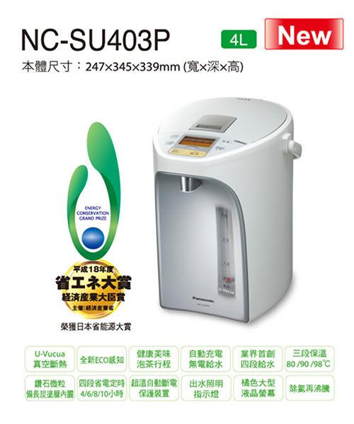 『Panasonic 國際牌』 4公升真空斷熱節能保溫熱水瓶 NC-SU403P /NCSU403P **免運費**